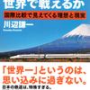 日本の鉄道は特殊すぎて世界で役立つ場所が見つからない。 『日本の鉄道は世界で戦えるか 国際比較で見えてくる理想と現実』川辺謙一 著
