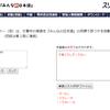 『みんなの日本語』の未習語彙を一瞬で判定できるサービス