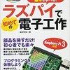 Raspberry Pi3 GPIO 制御