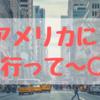 【初めてのNY】初心者観光地まとめ・前編