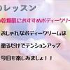 ♥ボディケア♥さっぱり&保湿効果抜群!美肌ケア潤うボディローションsabon(サボン)は香りで女子力アップ