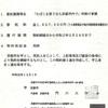 京都市が「たばこを買うなら京都市内で」呼掛け事業を京都たばこ商業協同組合に委託(毎年163~177万円)