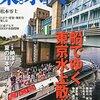 『東京人』8月号
