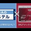 マイルを貯めるお得術!ANAのホテル予約×SPGアメックスの合わせ技