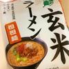 【食レポ】オーサワ インスタントラーメン ベジ玄米ラーメン(ごま担々麺味)が美味しかった! 【ベジタリアン】