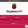 Raspberry Pi 4 のセットアップをしてみた