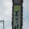 色んなお湯を楽しめます。 和泉橋本温泉、美笹の湯