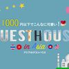 アジアの安宿ゲストハウスは、1000円以下でこんなにお洒落で可愛い(ついでに快適)