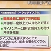 竹中平蔵一押しの『ベーシックインカム』の実現(← コレ欲しい?)