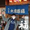 松阪駅前で昼間から飲める居酒屋!「大衆酒場 福助」がボリューム満点でコスパ最強!