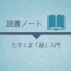 読書ノート たすくま「超」入門を読みました!