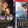 【映画】心の旅(1991年)  /  ハリソン・フォード主演