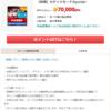 【ECナビ】セディナカードJiyu!da!発行と利用で7000円分GET(70000pt)