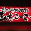 炭火焼きと沖縄料理  あちこーこー (有楽町)