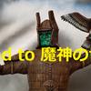 夢幻の心臓Ⅱ攻略!:魔神の世界 編 ~魔神城に突入!~