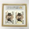 【10/5〜11/30、八戸市】根城の限定御城印が販売
