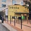名古屋「yoake」