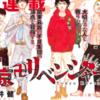 漫画【東京卍リベンジャーズ】1巻目