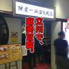 立川での食事で、無性に麻婆豆腐を食べたくなったら「陳建一麻婆豆腐店」【Heaven's Feelを見た後オススメ】