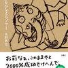 関西弁とゾウが叶える夢。