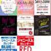 【2019年4月~2020年3月】ジャニーズカレンダー!8種類