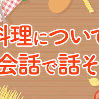 料理にまつわる英語表現を英会話で使ってみよう!