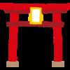 日本の霊界は・・・