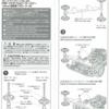 ミニ四駆 グレードアップパーツ No.425  FRP リヤダブルローラーステー (19mm 低摩擦プラローラー付) 説明書