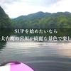 SUPを始めたいなら三重県大台町の宮川が綺麗な景色で楽しいぞ!