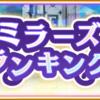 【マギレコ】3/6お知らせまとめ(ミララン、ガチャ更新、調整屋ジャック)