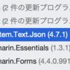 Xamarin: JSONのエンコード、デコード