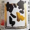 """神奈川県の酒を呑んでみるかな・・・その9 """"井上酒造株式会社"""""""
