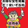 100均は宝島、ダイソウの「のりスプレー」は安いか!3Mは950円が108円で?