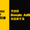 はてなブログPRO導入手順書⑧Google AdSenseを設定する