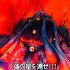 オレカバトル:星の章 融帝ダクラウ、第三形態へ 火の大陸の解放