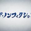 ノンフィクション 所持金10万円の上京ホームレスがFXで大変なことに。今後が心配だ。