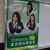 相変わらず豪華な東京都の選挙ポスター