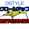 【ジャッカル×DSTYLE】共同開発第2弾!青木大介プロが本気で取り組んだクランクベイト「クロールアップ」通販予約受付開始!