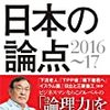 定点観測:読書録「大前研一 日本の論点2016-17」