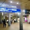 JAL JGC修行 羽田空港ターミナル間の連絡通路