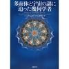 感想文20-03:多面体と宇宙の謎に迫った幾何学者