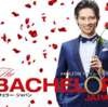 バチェラー・ジャパンは、夫婦で「応援上映」すると最高に楽しい!!