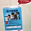 神戸市立図書館で電子書籍の貸し出しサービスが始まった