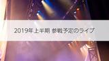 2019年上半期 参戦予定のライブ…aiko・安藤裕子
