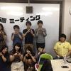【旅大学リハーサル】第5回TBIPPO名古屋スタッフミーティングをしました!