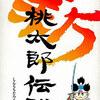 新桃太郎伝説  遊ばなければ  来世まで後悔することになる   和風RPGの王様