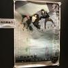 コドモ発射プロジェクト「なむはむだはむ」@東京芸術劇場シアターイーストを観る