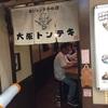 大阪で初めて食べたトンテキ♪♪
