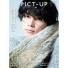 【セブンネット】表紙:松村北斗(SixTONES)「ピクトアップ(PICT-UP)2021年4月号」2021年2月18日発売