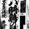 菅原伝授手習鑑 二段目 杖折檻の段 東天紅の段